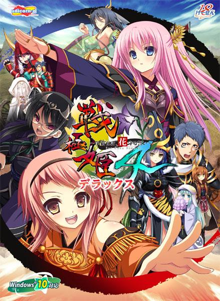 PCソフト 戦極姫4 デラックス版 本編+遊戯強化版-壱ノ巻-