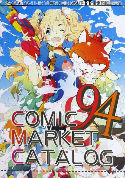 コミックマーケット94 カタログ 冊子版 (書籍)
