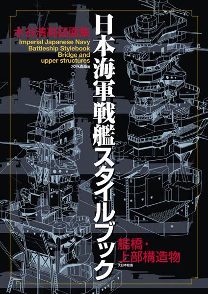日本海軍戦艦スタイルブック 艦橋・上部構造物 水谷清高図面集 (書籍)