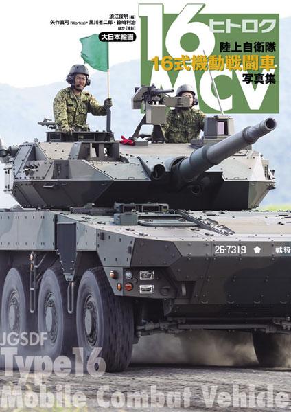 陸上自衛隊16式機動戦闘車写真集 (書籍)