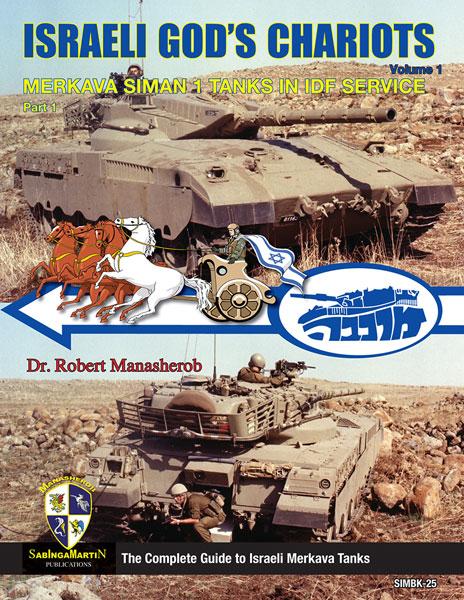 IDF神の戦車 Vol.1 メルカバ1 Part.1 (書籍)