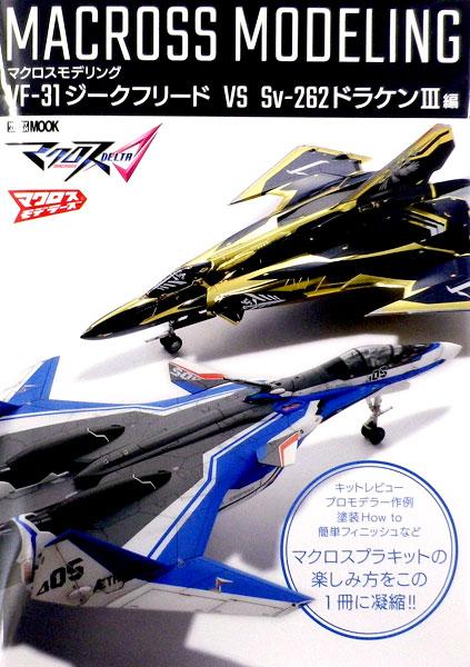 マクロスモデリング VF-31ジークフリード VS Sv-262ドラケンIII編 (書籍)