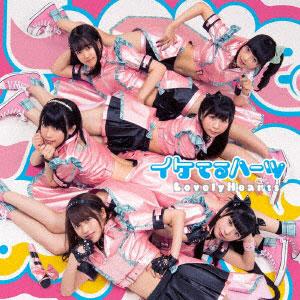 CD イケてるハーツ / Lovely Hearts SIDE B
