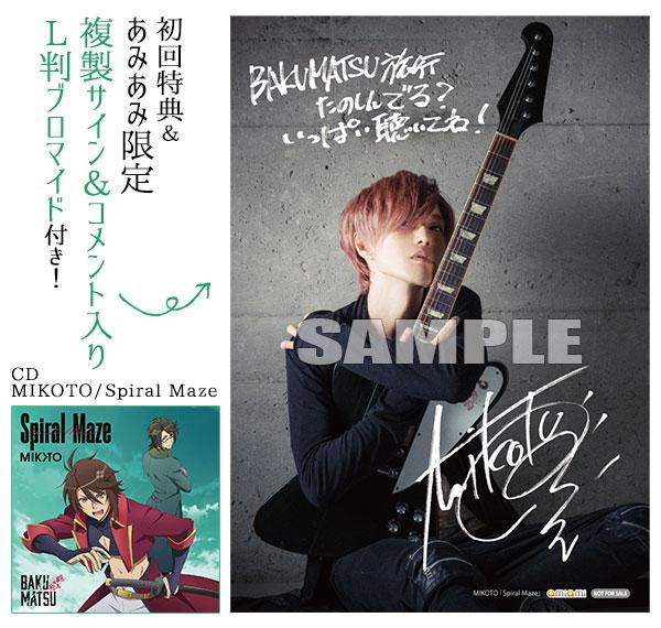 【あみあみ限定特典】【特典】CD MIKOTO / Spiral Maze (TVアニメ「BAKUMATSU」OPテーマ)