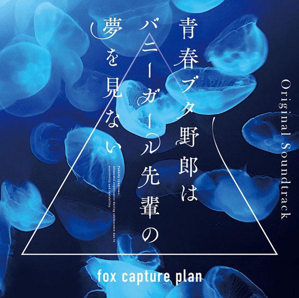 CD 青春ブタ野郎はバニーガール先輩の夢を見ない Original Soundtrack