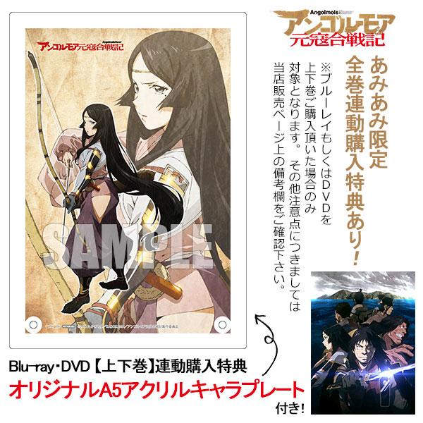 DVD アンゴルモア元寇合戦記 DVD BOX 下巻