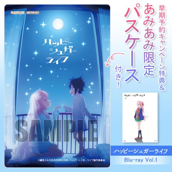 【あみあみ限定特典】【特典】BD ハッピーシュガーライフ Vol.1 (Blu-ray Disc)