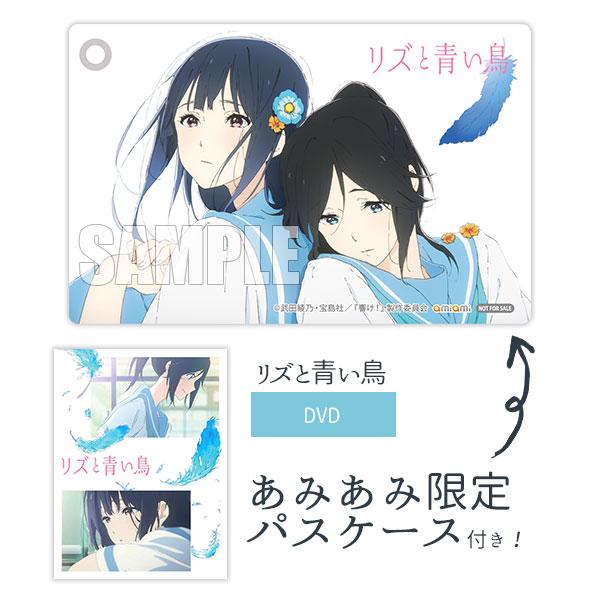 【あみあみ限定特典】DVD リズと青い鳥