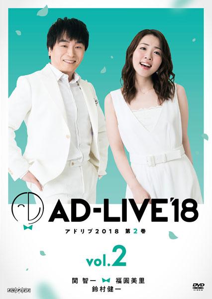 DVD 「AD-LIVE2018」第2巻 (関智一×福圓美里×鈴村健一)