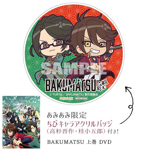 【あみあみ限定特典】DVD BAKUMATSU 上巻