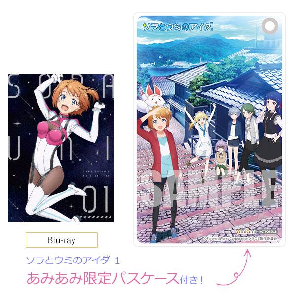 【あみあみ限定特典】BD ソラとウミのアイダ 1 (Blu-ray Disc)