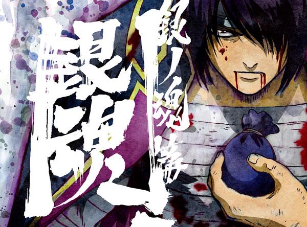 BD 銀魂.銀ノ魂篇 9 完全生産限定版 (Blu-ray Disc)