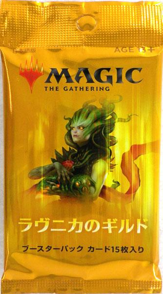 マジック:ザ・ギャザリング ラヴニカのギルド ブースターパック 日本語版 パック