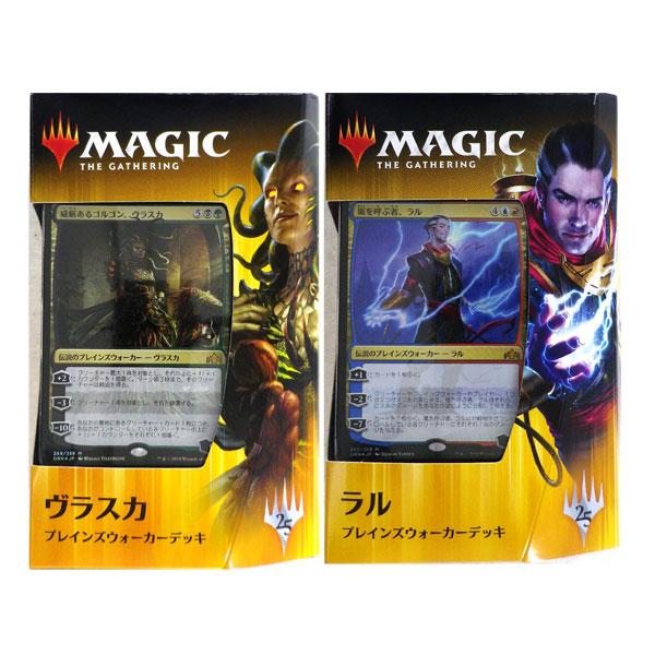 マジック:ザ・ギャザリング ラヴニカのギルド 日本語版 プレインズウォーカーデッキ 2種セット