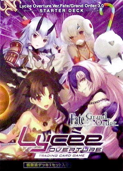 リセ オーバーチュア Ver.Fate/Grand Order 3.0 スターターデッキ パック