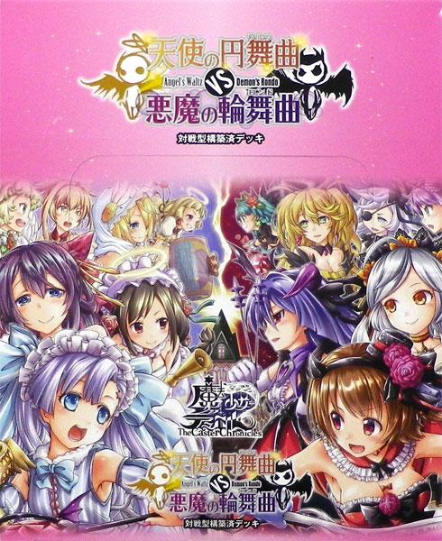 魔法少女ザ・デュエル スターターデッキ 天使の円舞曲VS悪魔の輪舞曲 日本語版 5パック入りBOX