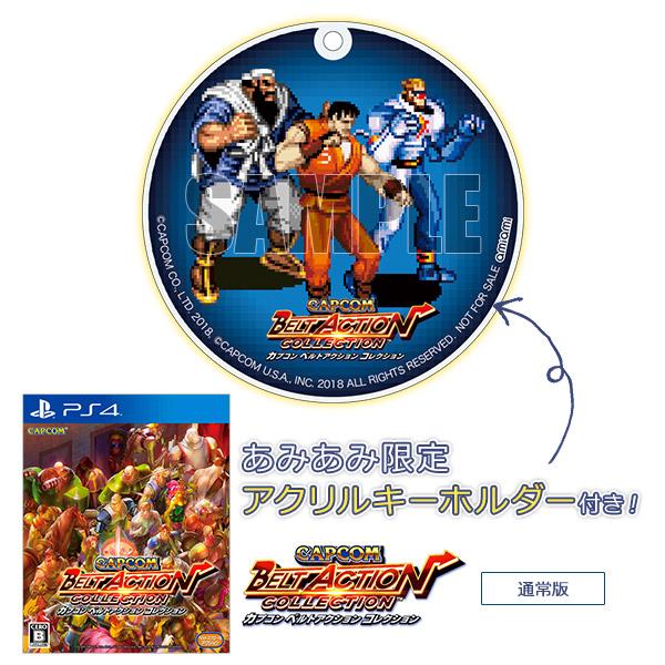 【あみあみ限定特典】PS4 カプコン ベルトアクション コレクション 通常版