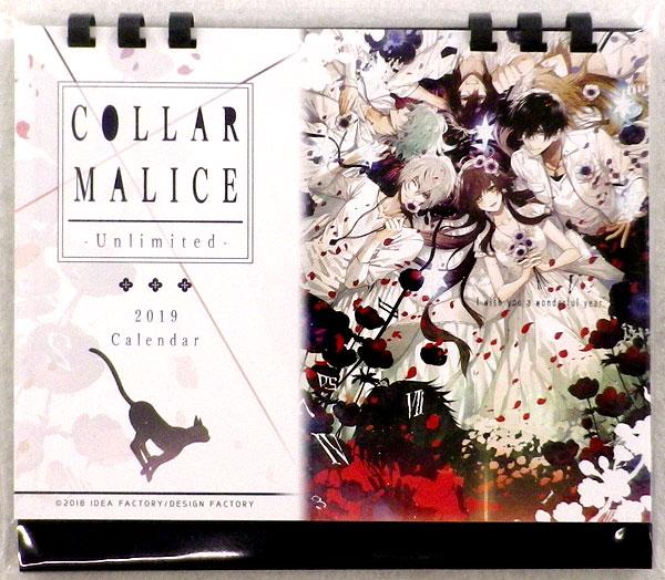 2019年版キャラクターカレンダー Collar×Malice -Unlimited- 卓上型