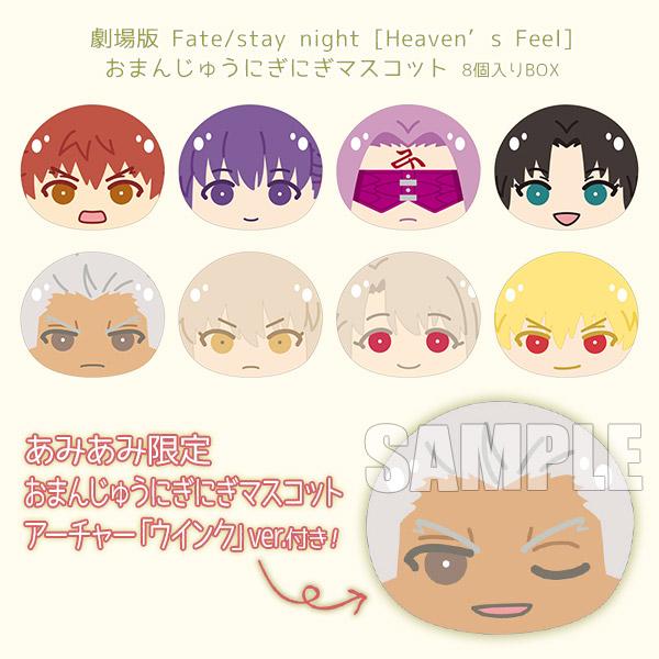 【あみあみ限定特典】劇場版 Fate/stay night [Heaven's Feel] おまんじゅうにぎにぎマスコット 8個入りBOX