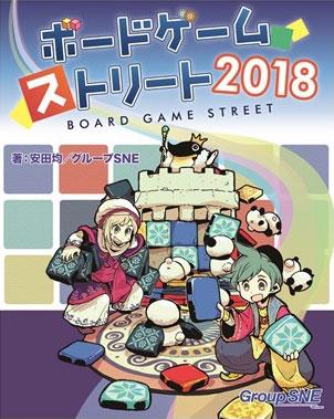 ボードゲーム・ストリート 2018 (書籍)