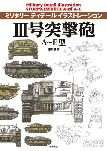 ミリタリーディテールイラストレーション III号突撃砲 A〜E型 (書籍)