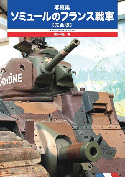 写真集 ソミュールのフランス戦車 完全版 (書籍)