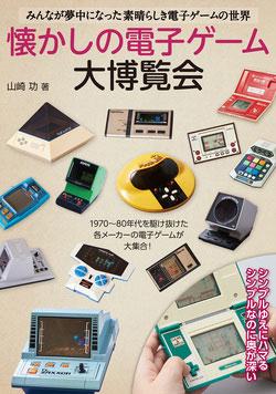 懐かしの電子ゲーム大博覧会 (書籍)