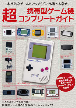 携帯型ゲーム機 超コンプリートガイド (書籍)