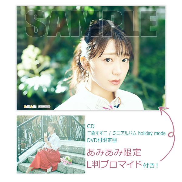 【あみあみ限定特典】CD 三森すずこ / ミニアルバム holiday mode DVD付限定盤(CD+DVD+PHOTOBOOK)