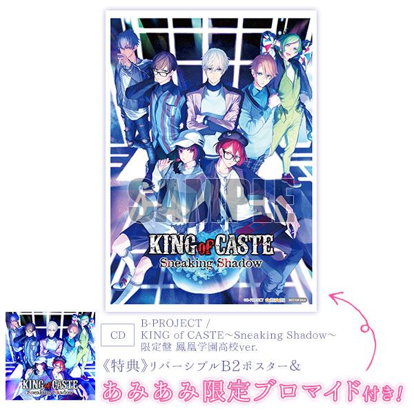 【あみあみ限定特典】【特典】CD B-PROJECT / KING of CASTE〜Sneaking Shadow〜 限定盤 鳳凰学園高校ver.