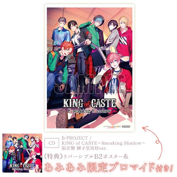 【あみあみ限定特典】【特典】CD B-PROJECT / KING of CASTE〜Sneaking Shadow〜 限定盤 獅子堂高校ver.