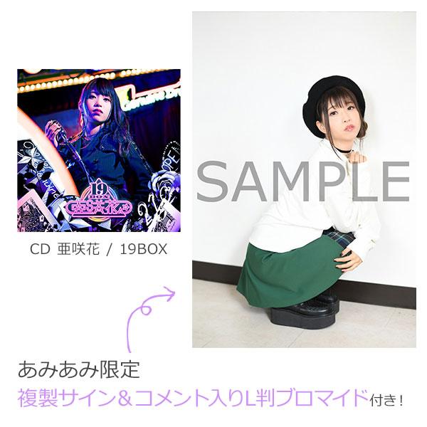 【あみあみ限定特典】CD 亜咲花 / 19BOX