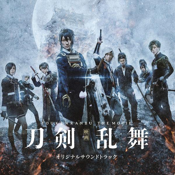 CD 『映画 刀剣乱舞』オリジナルサウンドトラック / 遠藤浩二