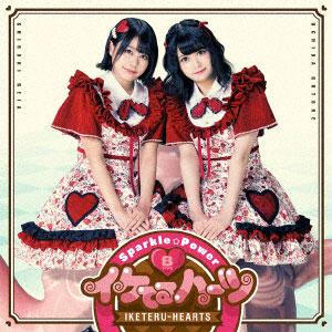 CD イケてるハーツ / Sparkle☆Power 通常盤B (TVアニメ「ぱすてるメモリーズ」EDテーマ)