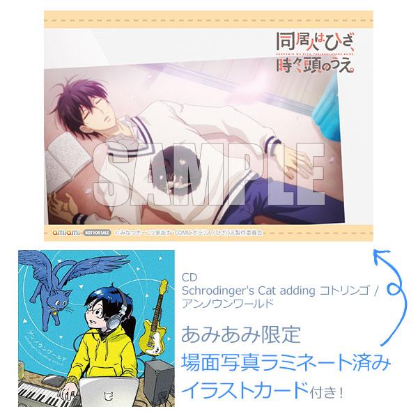 【あみあみ限定特典】CD Schrodinger's Cat adding コトリンゴ / アンノウンワールド