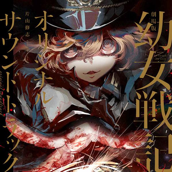CD 「劇場版 幼女戦記」オリジナルサウンドトラック