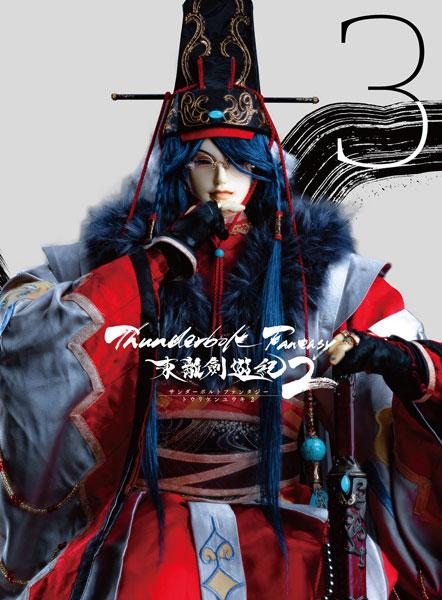 DVD Thunderbolt Fantasy 東離劍遊紀2 3 完全生産限定版
