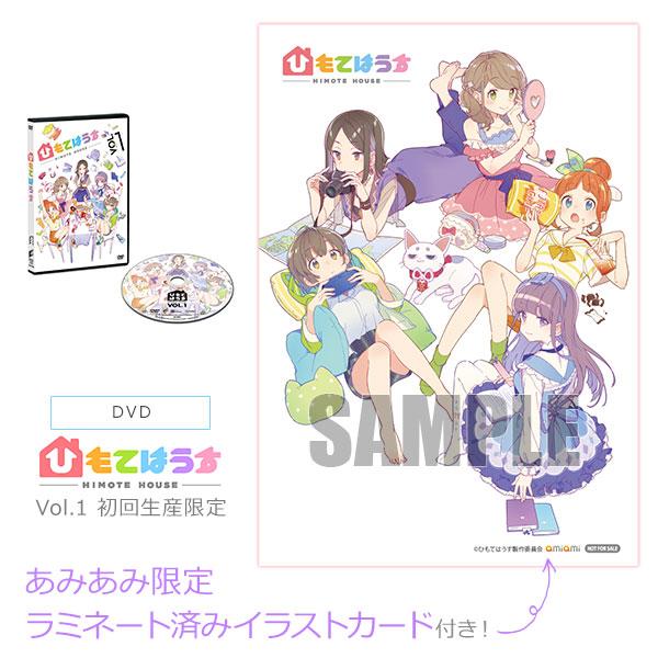 【あみあみ限定特典】DVD ひもてはうす Vol.1 初回生産限定