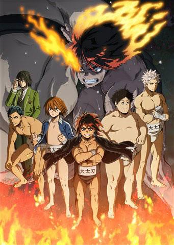 DVD TVアニメ「火ノ丸相撲」第一巻