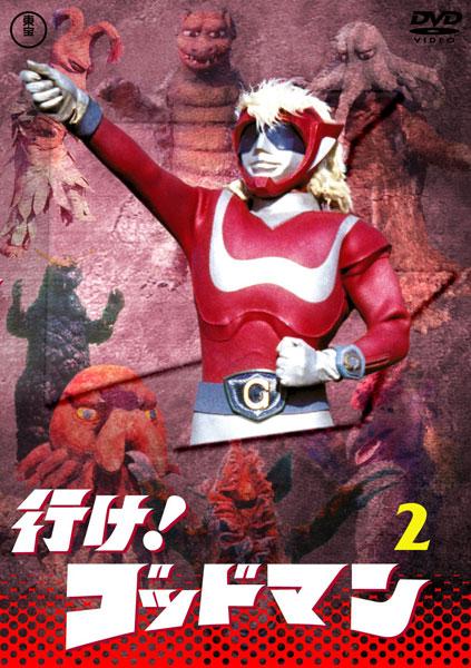 DVD 東宝DVD名作セレクション 行け!ゴッドマン VOL.2