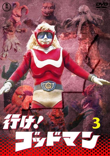 DVD 東宝DVD名作セレクション 行け!ゴッドマン VOL.3