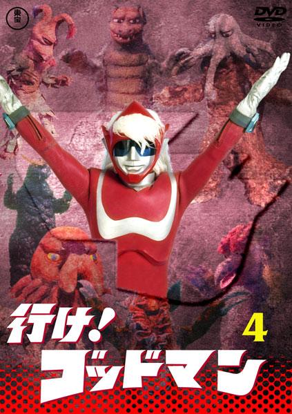 DVD 東宝DVD名作セレクション 行け!ゴッドマン VOL.4