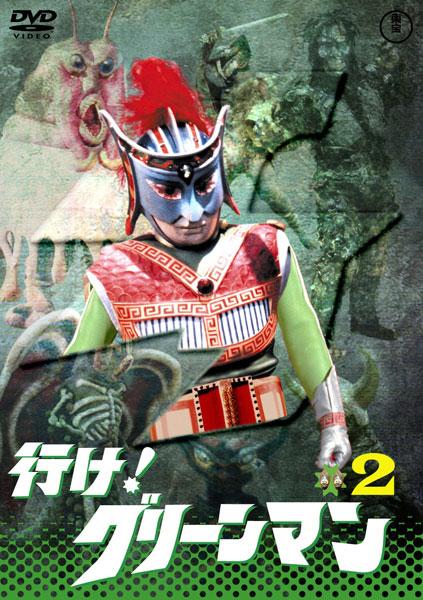 DVD 東宝DVD名作セレクション 行け!グリーンマン VOL.2