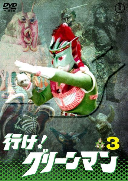 DVD 東宝DVD名作セレクション 行け!グリーンマン VOL.3