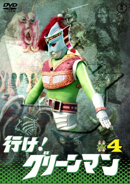 DVD 東宝DVD名作セレクション 行け!グリーンマン VOL.4