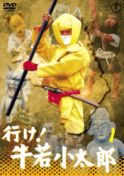 DVD 東宝DVD名作セレクション 行け!牛若小太郎 VOL.1