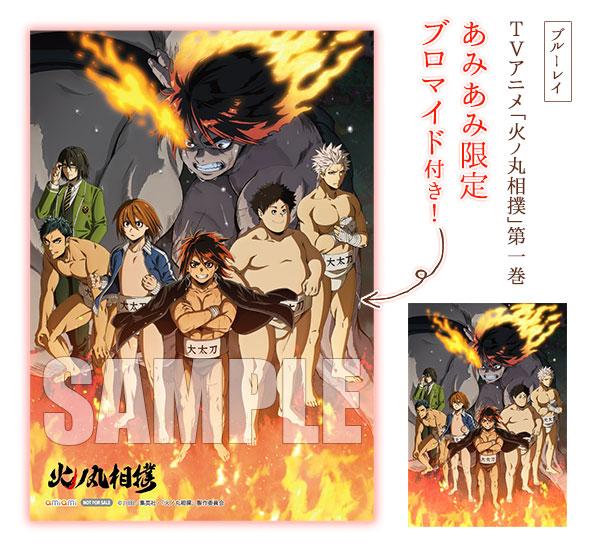 【あみあみ限定特典】BD TVアニメ「火ノ丸相撲」第一巻 (Blu-ray Disc)
