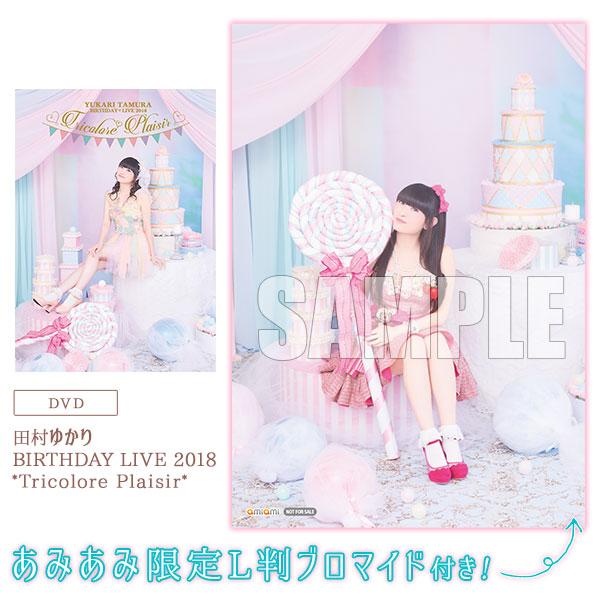 【あみあみ限定特典】DVD 田村ゆかり BIRTHDAY LIVE 2018 *Tricolore Plaisir*