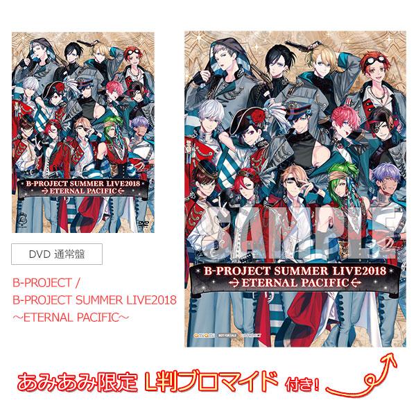 【あみあみ限定特典】DVD B-PROJECT / B-PROJECT SUMMER LIVE2018 〜ETERNAL PACIFIC〜 通常盤