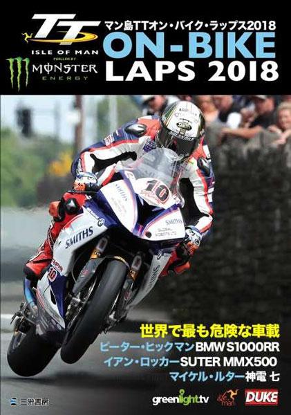 DVD マン島TT オン・バイク・ラップス 2018